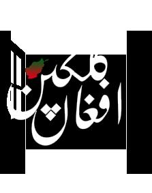 مطالب روز جامعه افغانستان