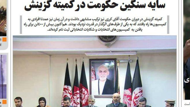 بیشتر روزنامههای امروز کابل به فرمان اخیر رئیس جمهوری افغانستان درباره اصلاح نظامی ...