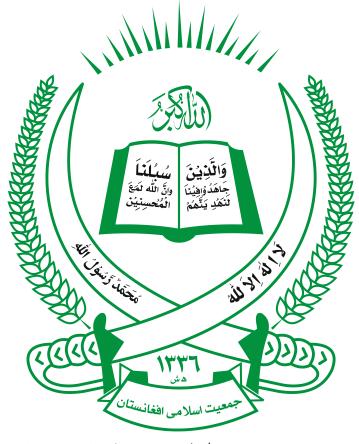 واکنش حزب جمعیت اسلامی در رابطه به توهین حامدکرزی و واکنش حنیف اتمر