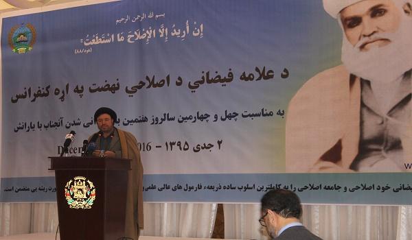 کنفرانس «نهضت اصلاحی علامه فیضانی» در کابل برگزار شد