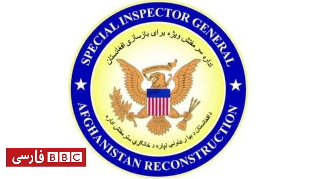 سیگار: بعضی برنامههای آمریکا برای ثبات افغانستان نتیجه معکوس داشت