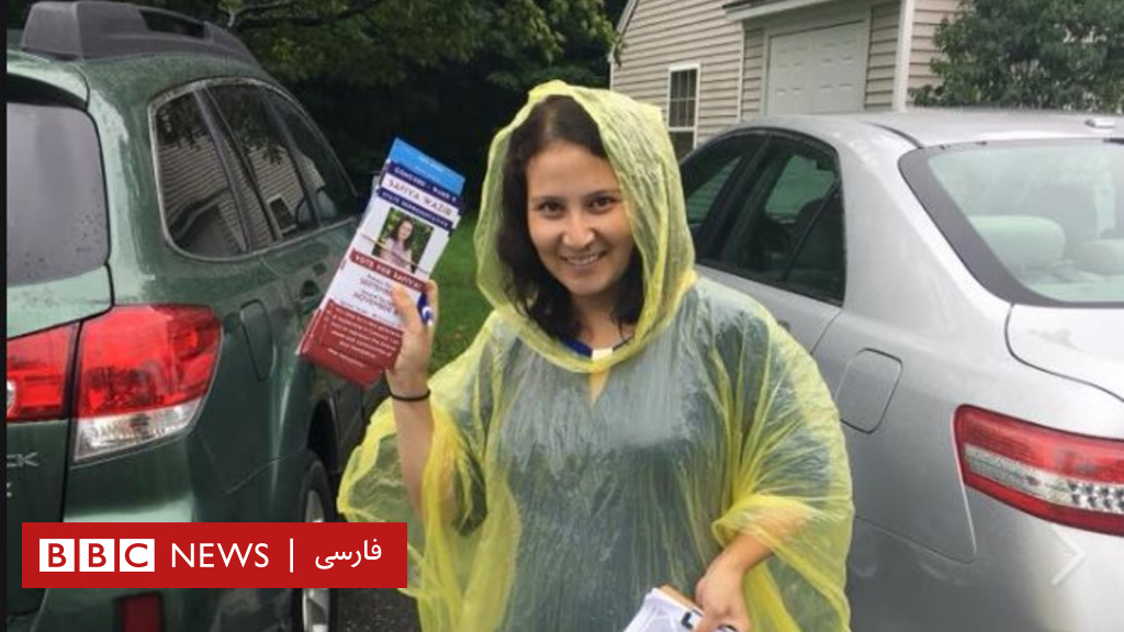 یک زن افغانتبار برنده انتخابات مقدماتی ایالتی دموکرات در آمریکا شد