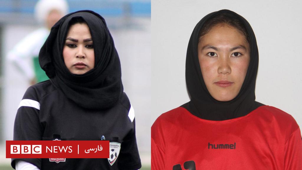 دو زن در میان هفت داور و کمکداور منتخب فیفا در افغانستان