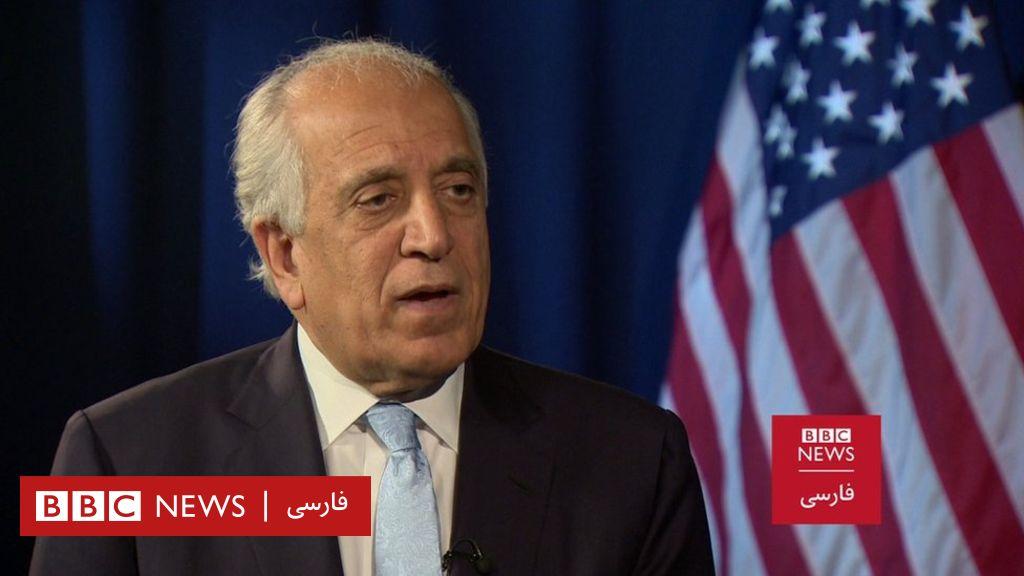 خلیلزاد: خروج نیروهای آمریکایی از افغانستان، حرف سالها بعد است