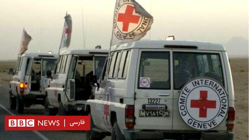 پس از تهدید طالبان، فعالیت صلیب سرخ در افغانستان متوقف شد