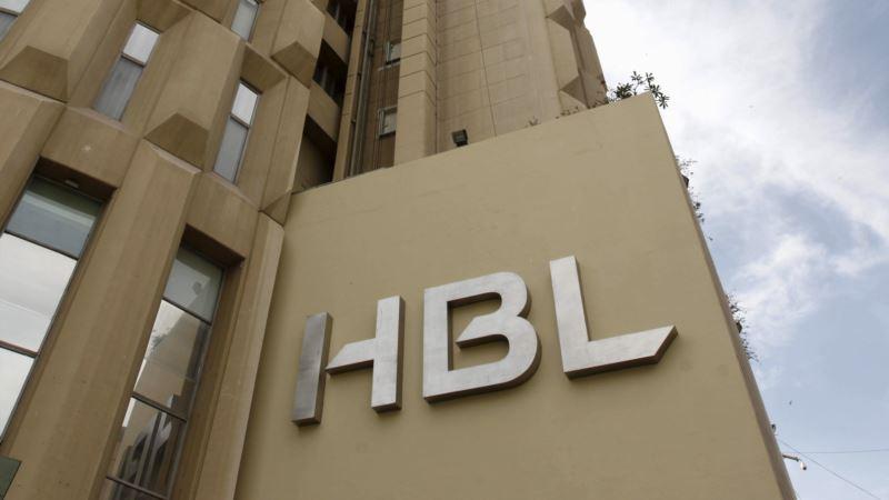 افغانستان جواز فعالیت حبیب بانک پاکستان را لغو کرد