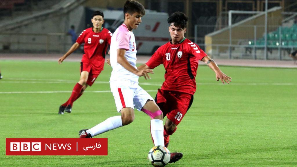 تیم ملی فوتبال زیر ۱۶ سال افغانستان، ایران را شکست داد