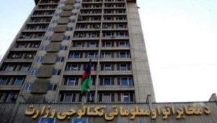 وزارت مخابرات ۵ تفاهم نامه به منظور ارتقای ظرفیت و کیفیت خدمات انترنتی امضا کرد