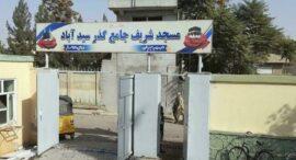 داعش مسوولیت حمله به مسجد شیعیان در کندز را به عهده گرفت
